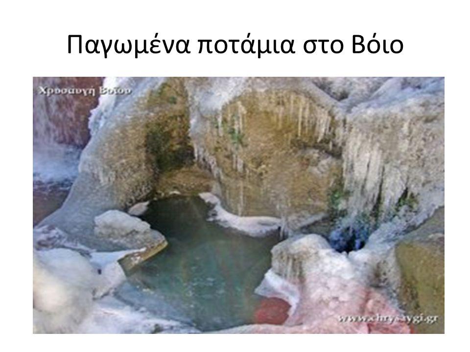 Παγωμένα ποτάμια στο Βόιο