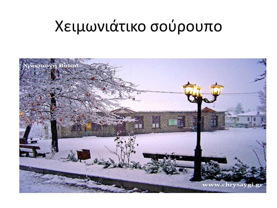 Χειμωνιάτικο σούρουπο
