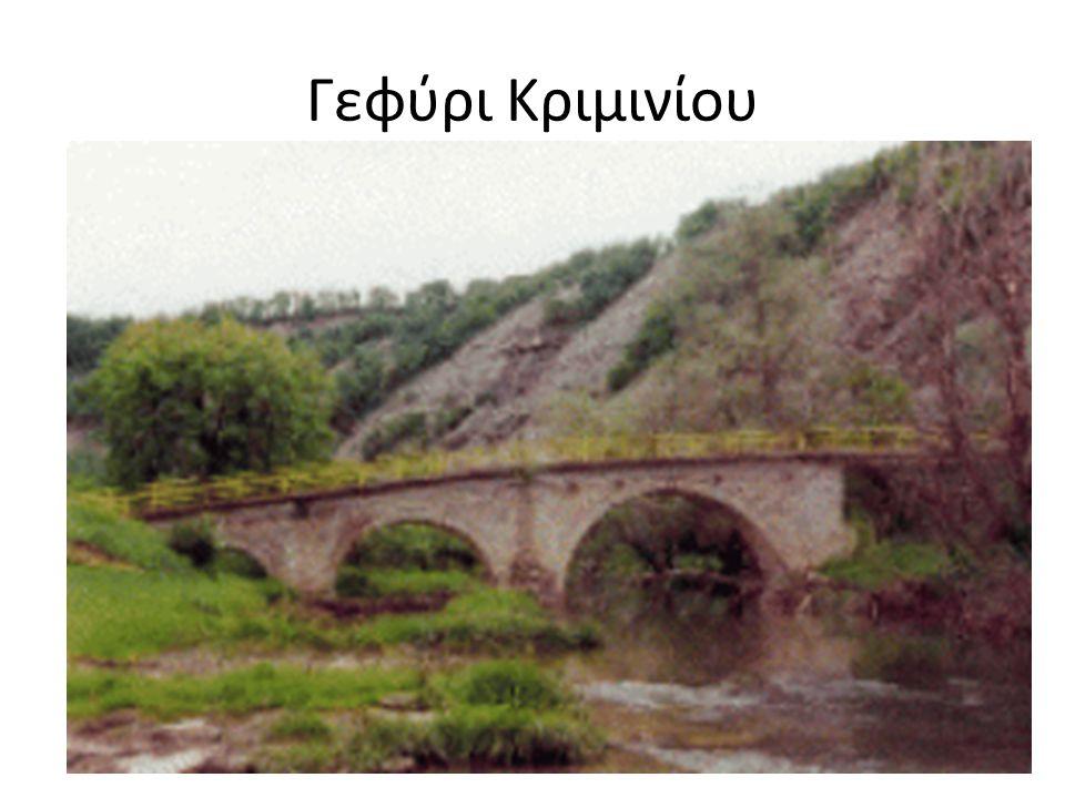Γεφύρι Κριμινίου Χτίστηκε το 1802.