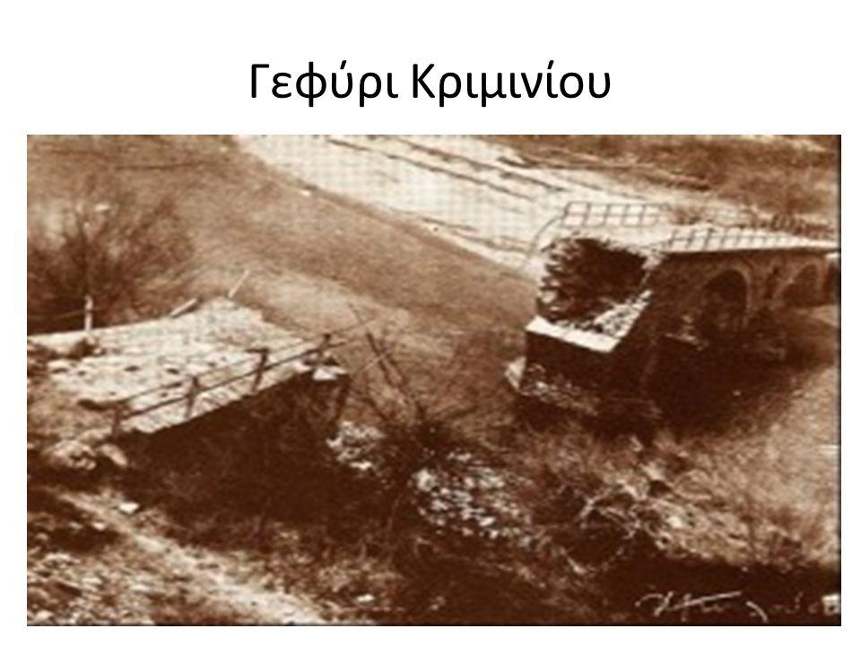 Γεφύρι Κριμινίου Ανατινάχτηκε το 1946.