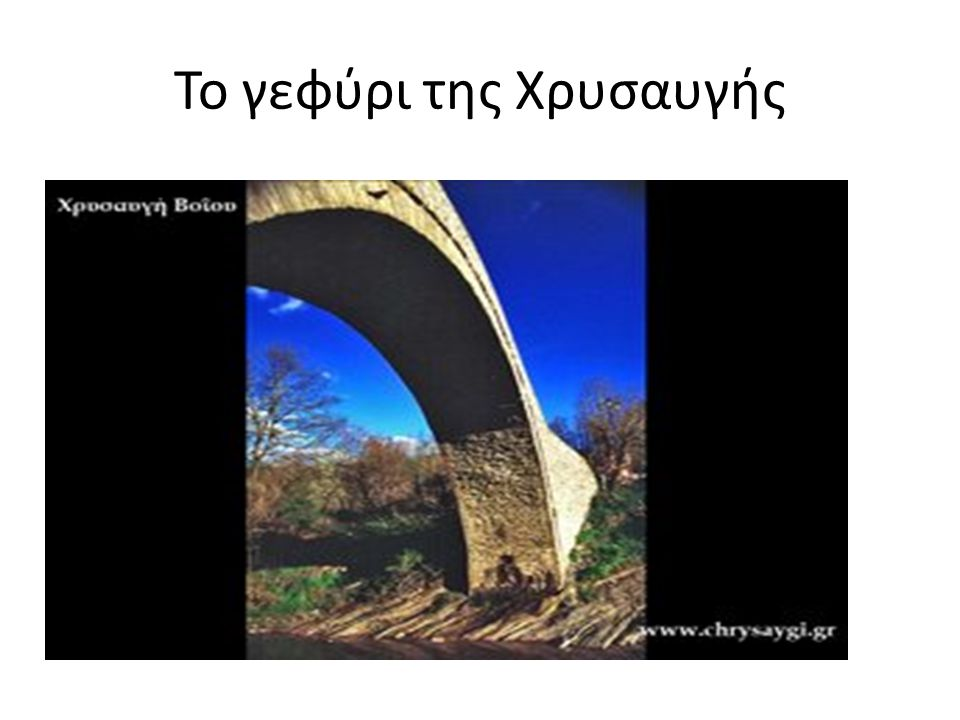 Το γεφύρι της Χρυσαυγής