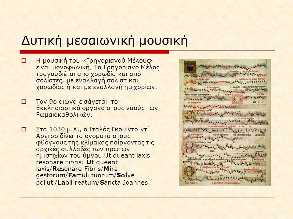 Δυτική μεσαιωνική μουσική