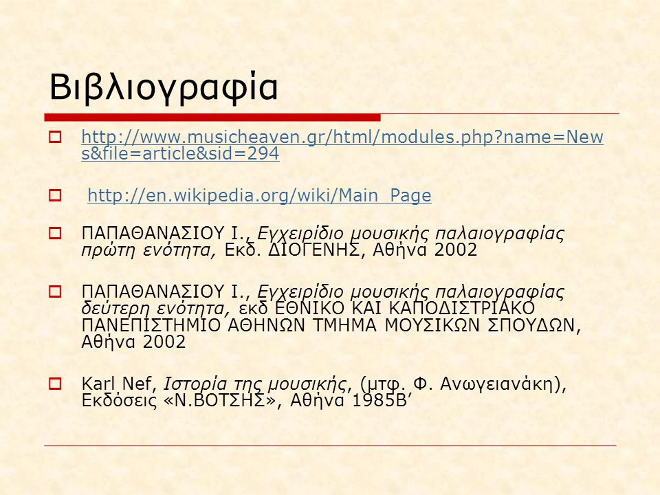 Βιβλιογραφία http://www.musicheaven.gr/html/modules.php name=News&file=article&sid=294. http://en.wikipedia.org/wiki/Main_Page.