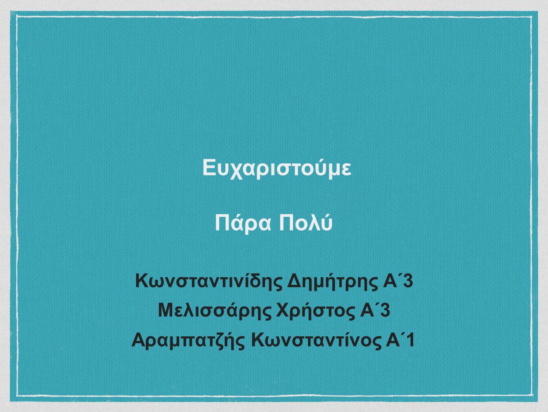 Κωνσταντινίδης Δημήτρης Α΄3 Αραμπατζής Κωνσταντίνος Α΄1