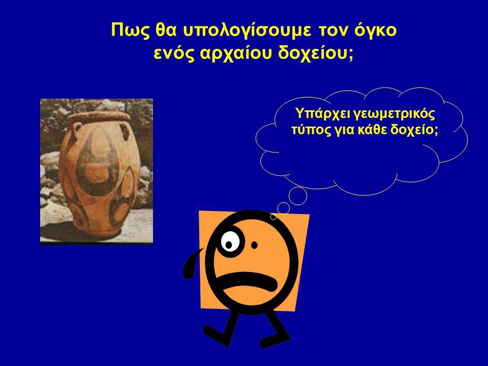 Πως θα υπολογίσουμε τον όγκο ενός αρχαίου δοχείου;