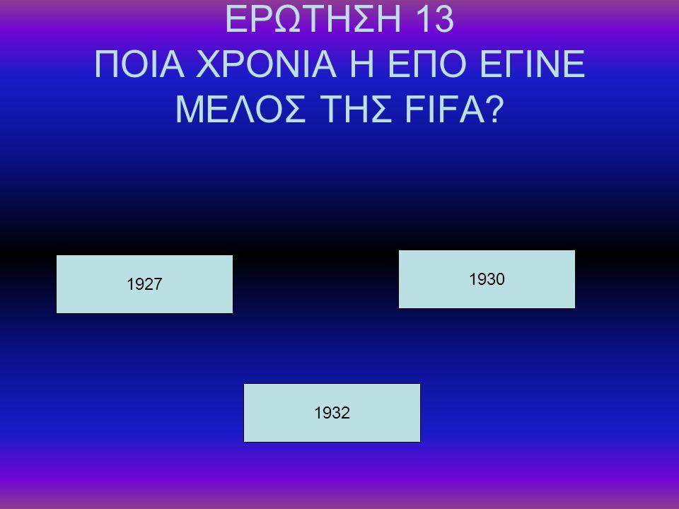 ΕΡΩΤΗΣΗ 13 ΠΟΙΑ ΧΡΟΝΙΑ Η ΕΠΟ ΕΓΙΝΕ ΜΕΛΟΣ ΤΗΣ FIFA