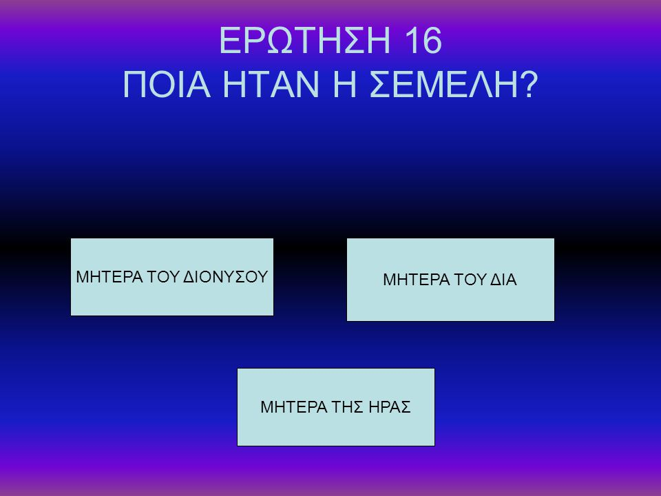 ΕΡΩΤΗΣΗ 16 ΠΟΙΑ ΗΤΑΝ Η ΣΕΜΕΛΗ