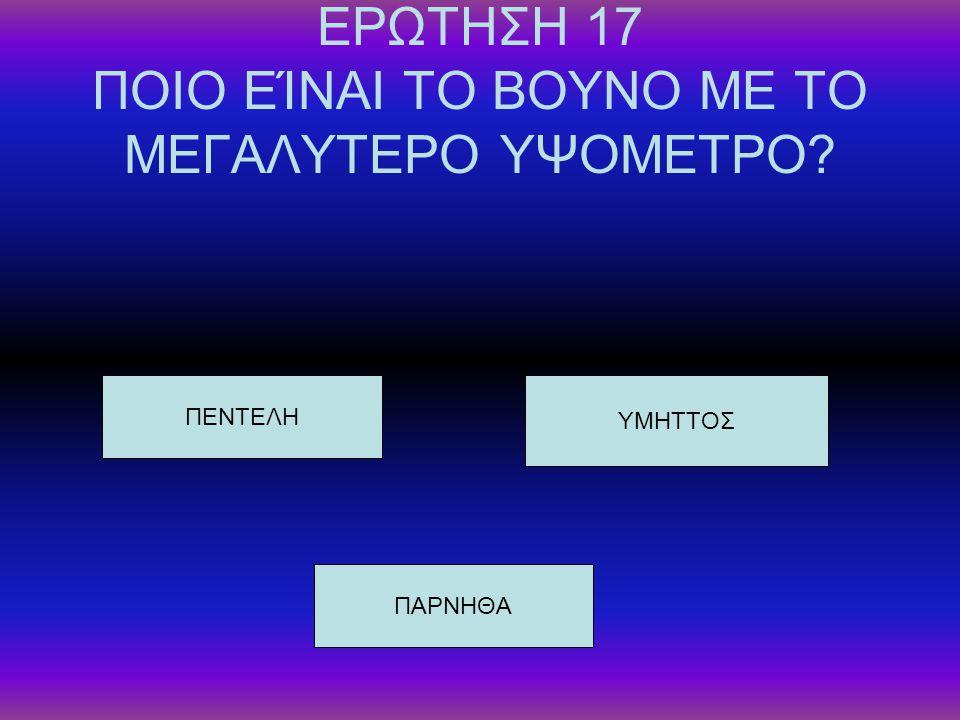 ΕΡΩΤΗΣΗ 17 ΠΟΙΟ ΕΊΝΑΙ ΤΟ ΒΟΥΝΟ ΜΕ ΤΟ ΜΕΓΑΛΥΤΕΡΟ ΥΨΟΜΕΤΡΟ