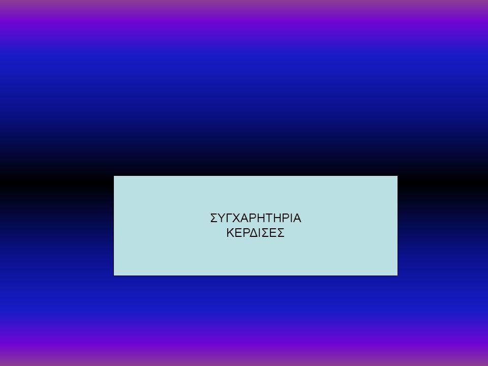 ΣΥΓΧΑΡΗΤΗΡΙΑ ΚΕΡΔΙΣΕΣ