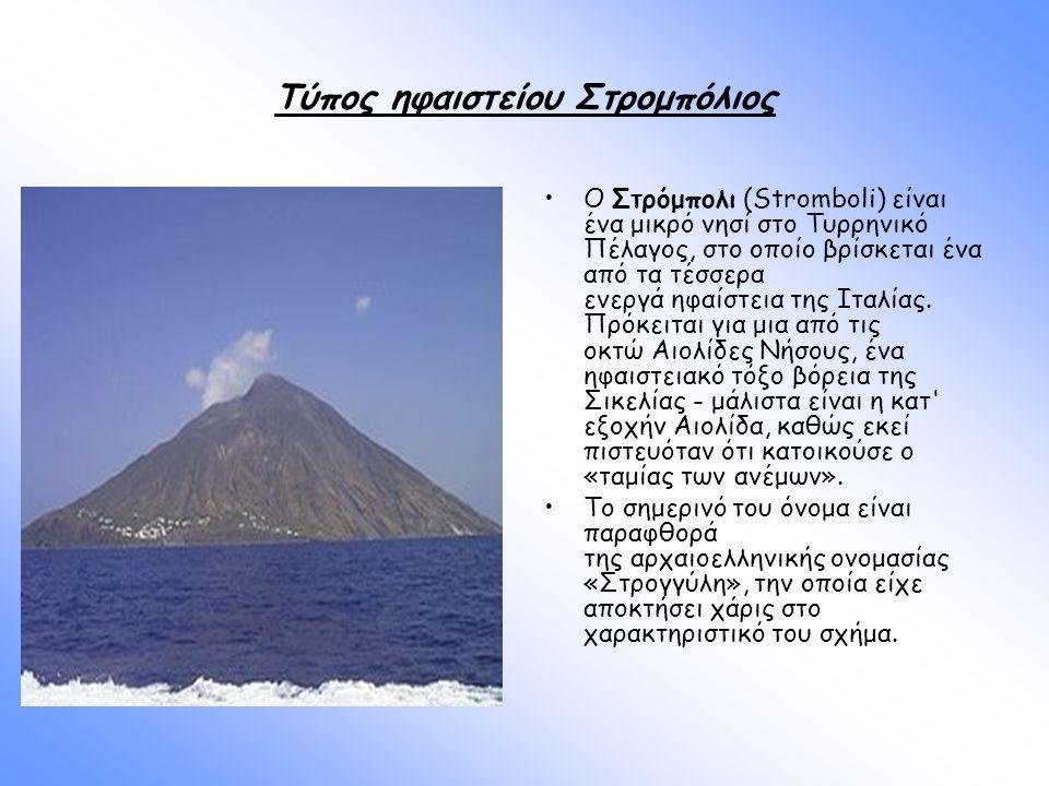 Τύπος ηφαιστείου Στρομπόλιος