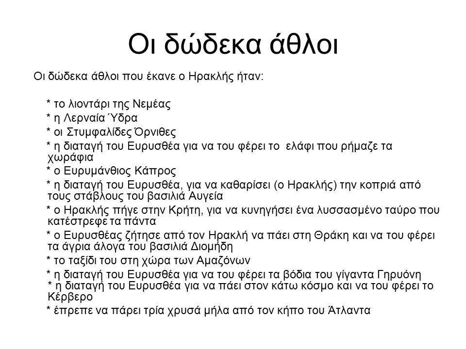 Οι δώδεκα άθλοι Οι δώδεκα άθλοι που έκανε ο Ηρακλής ήταν: