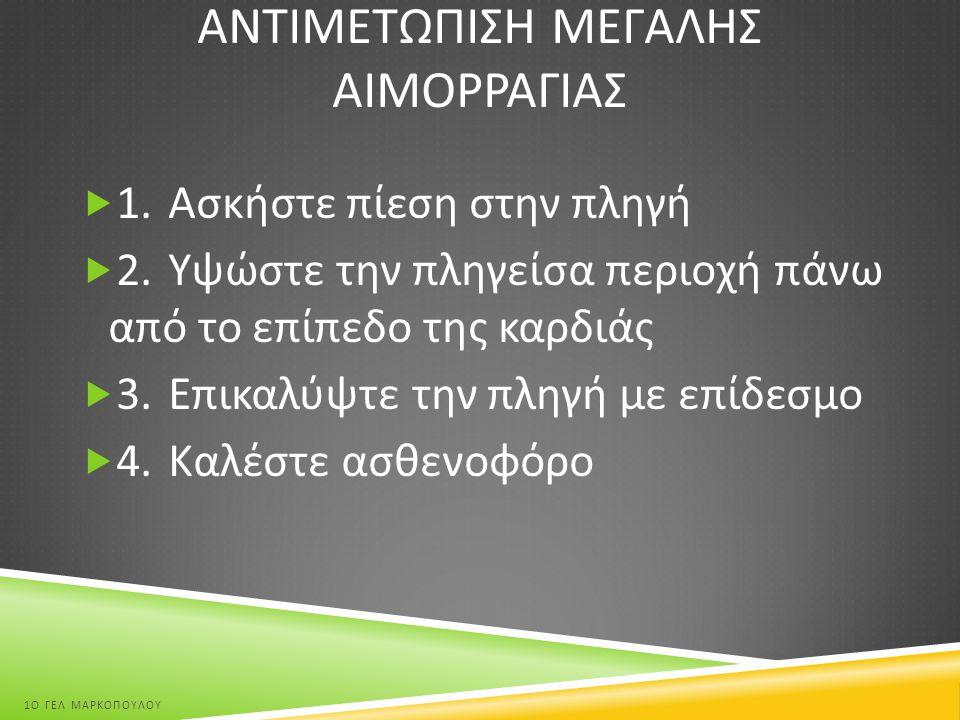 ΑΝΤΙΜΕΤΩΠΙΣΗ ΜΕΓΑΛΗΣ ΑΙΜΟΡΡΑΓΙΑΣ