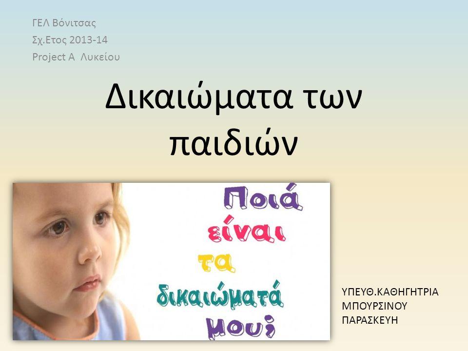 Δικαιώματα των παιδιών