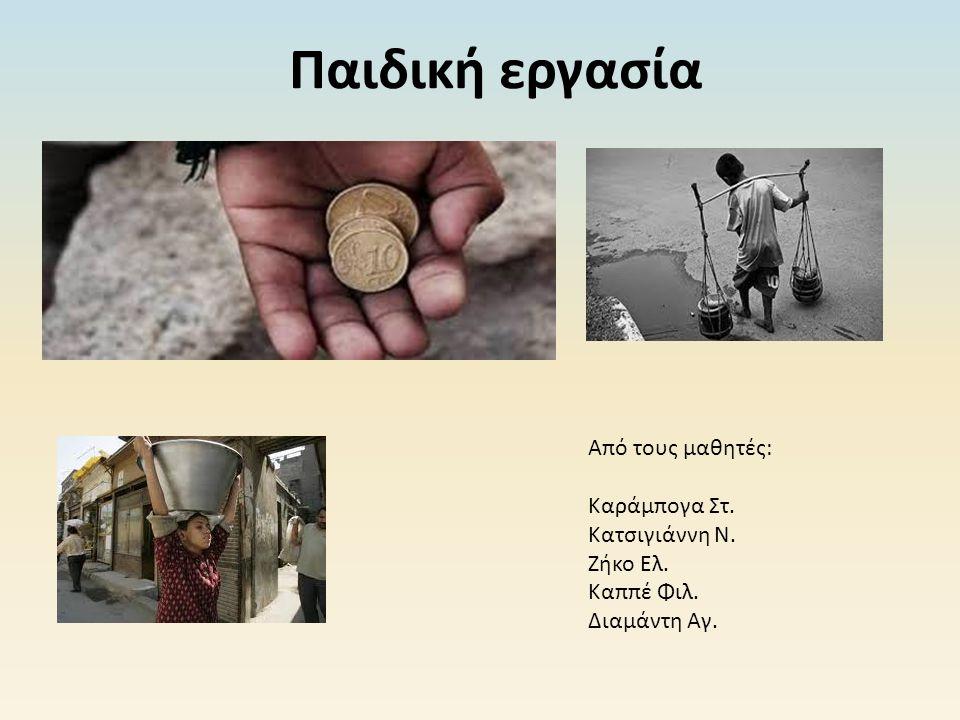 Παιδική εργασία Από τους μαθητές: Καράμπογα Στ. Κατσιγιάννη Ν.