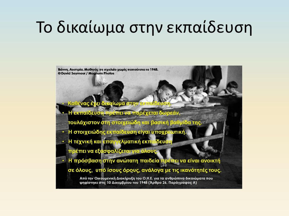 Το δικαίωμα στην εκπαίδευση