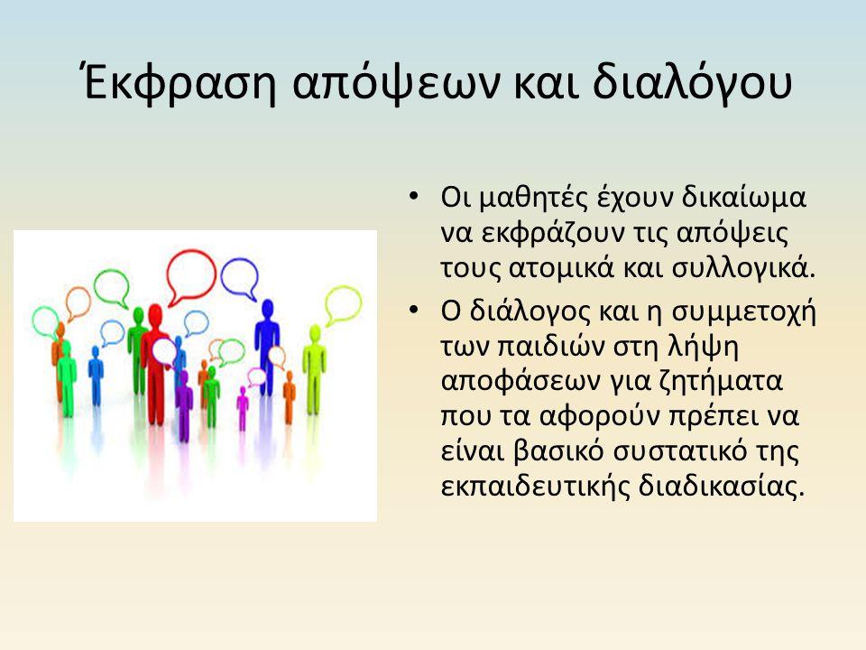 Έκφραση απόψεων και διαλόγου
