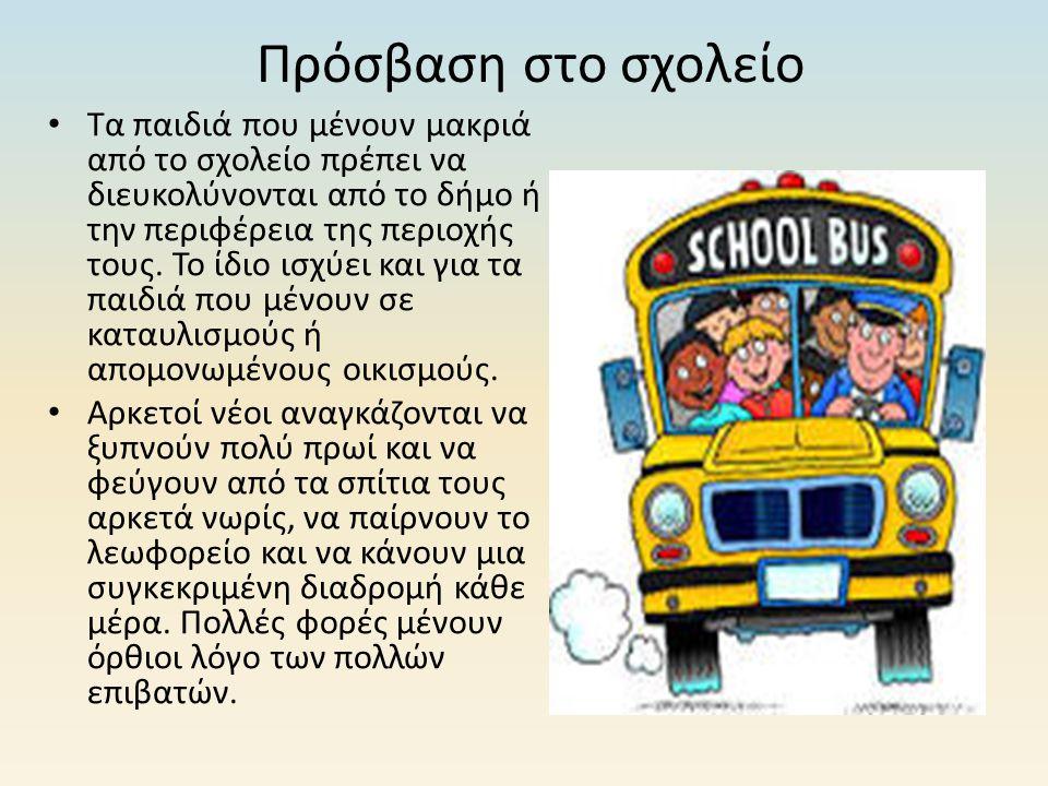 Πρόσβαση στο σχολείο