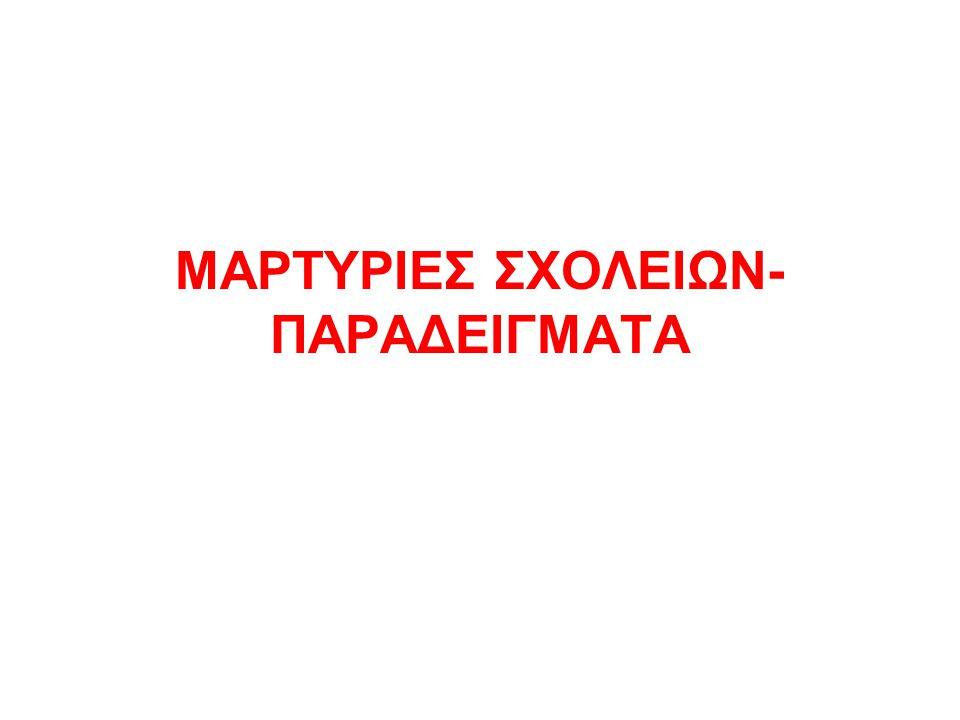 ΜΑΡΤΥΡΙΕΣ ΣΧΟΛΕΙΩΝ- ΠΑΡΑΔΕΙΓΜΑΤΑ