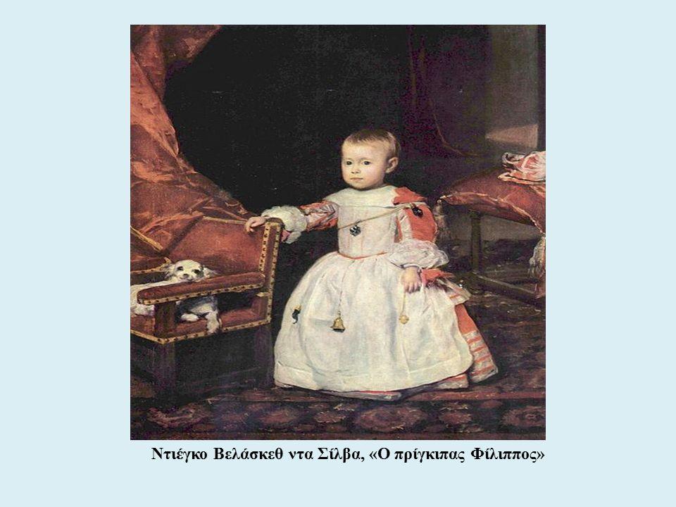 Ντιέγκο Βελάσκεθ ντα Σίλβα, «Ο πρίγκιπας Φίλιππος»