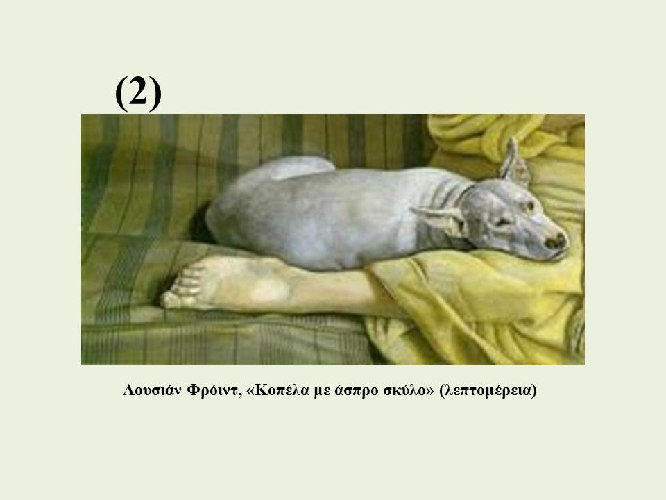 Λουσιάν Φρόιντ, «Κοπέλα με άσπρο σκύλο» (λεπτομέρεια)