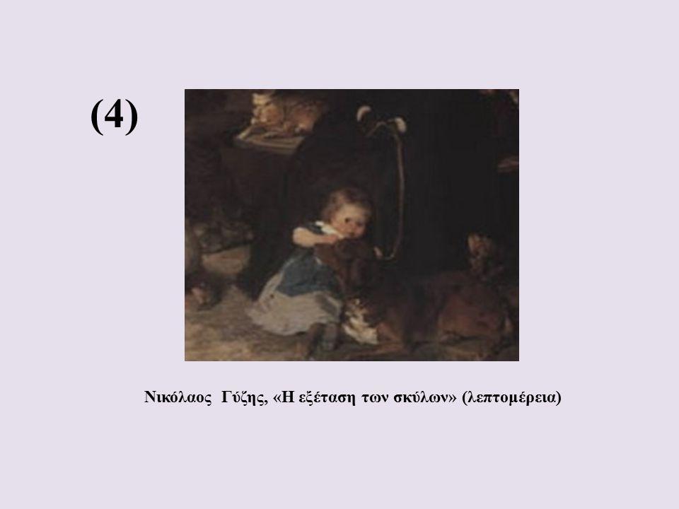 Νικόλαος Γύζης, «Η εξέταση των σκύλων» (λεπτομέρεια)
