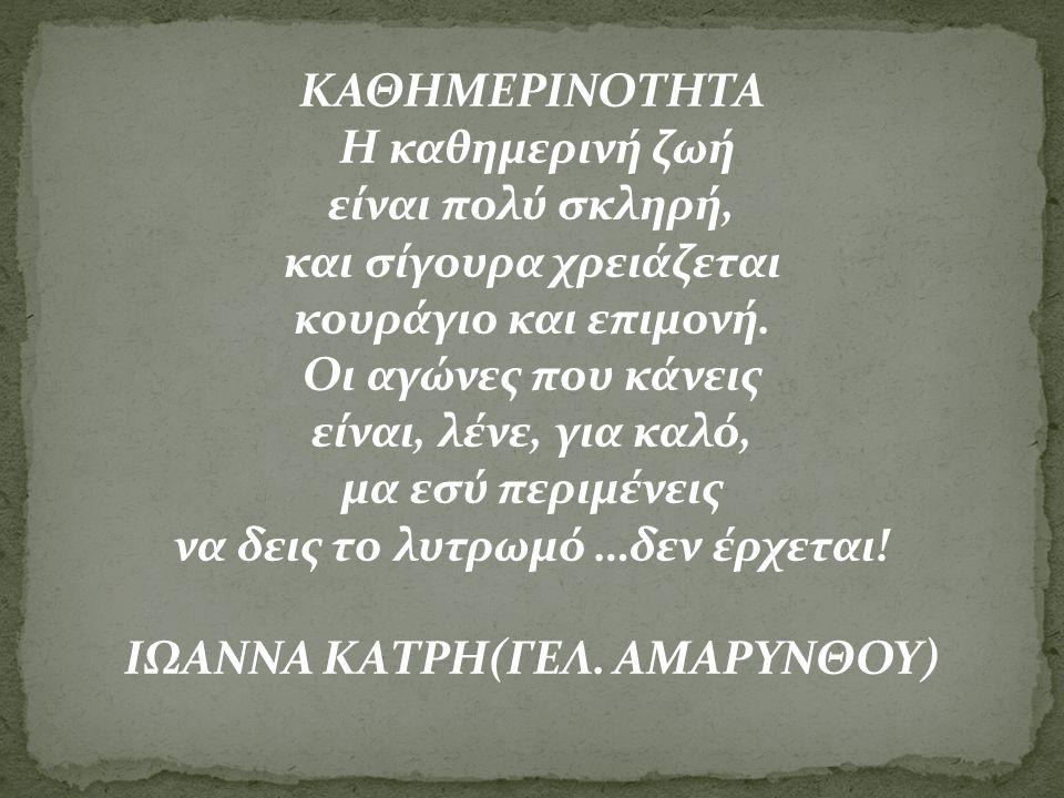 ΙΩΑΝΝΑ ΚΑΤΡΗ(ΓΕΛ. ΑΜΑΡΥΝΘΟΥ)