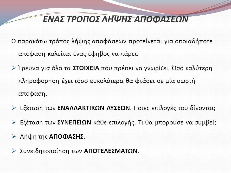 ΕΝΑΣ ΤΡΟΠΟΣ ΛΗΨΗΣ ΑΠΟΦΑΣΕΩΝ
