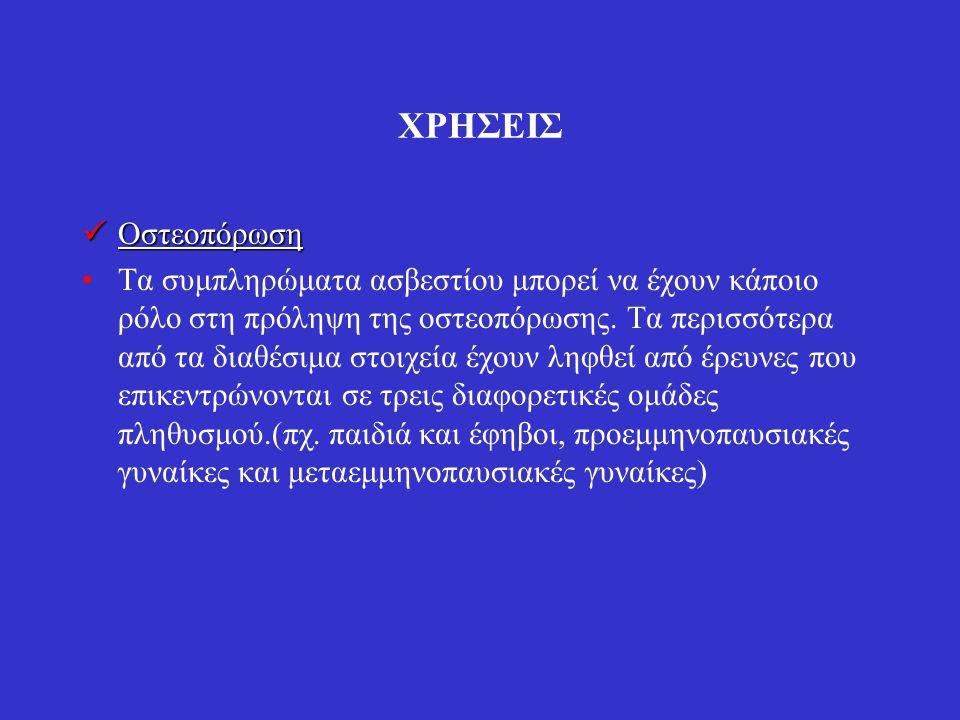 ΧΡΗΣΕΙΣ Οστεοπόρωση.