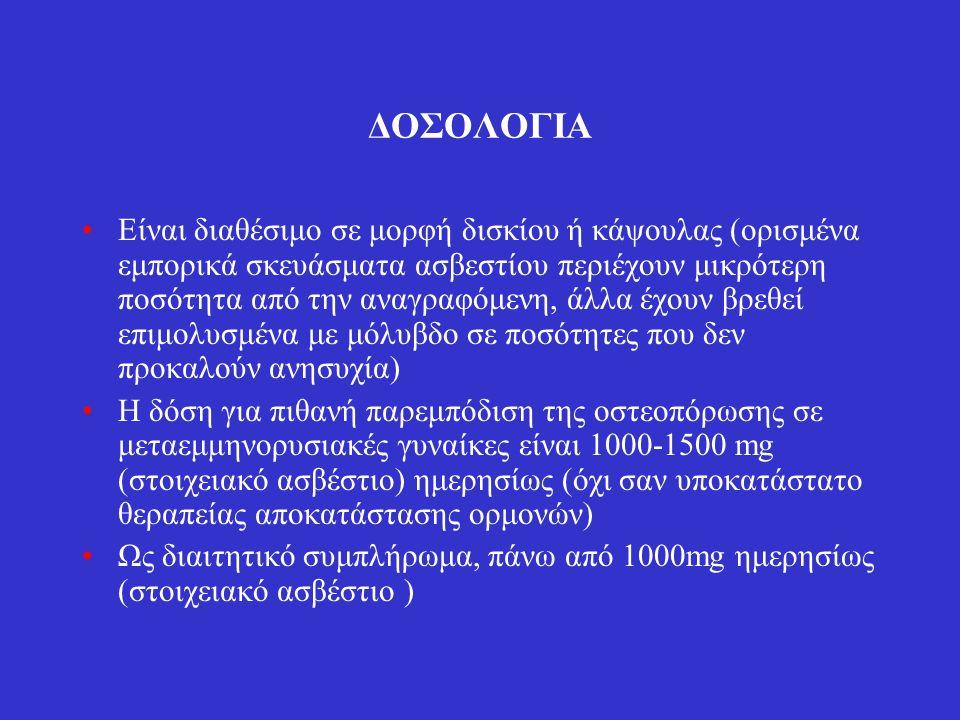ΔΟΣΟΛΟΓΙΑ