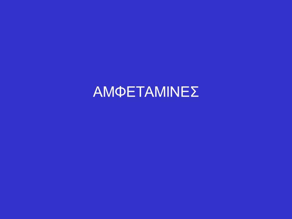 ΑΜΦΕΤΑΜΙΝΕΣ