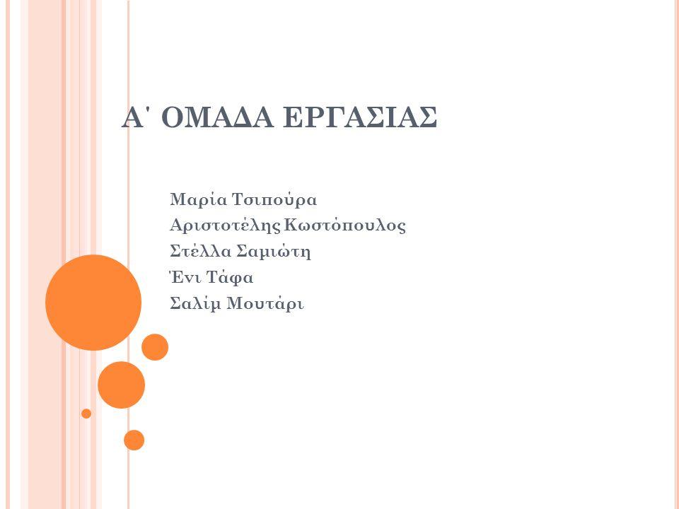 Α΄ ΟΜΑΔΑ ΕΡΓΑΣΙΑΣ Μαρία Τσιπούρα Αριστοτέλης Κωστόπουλος