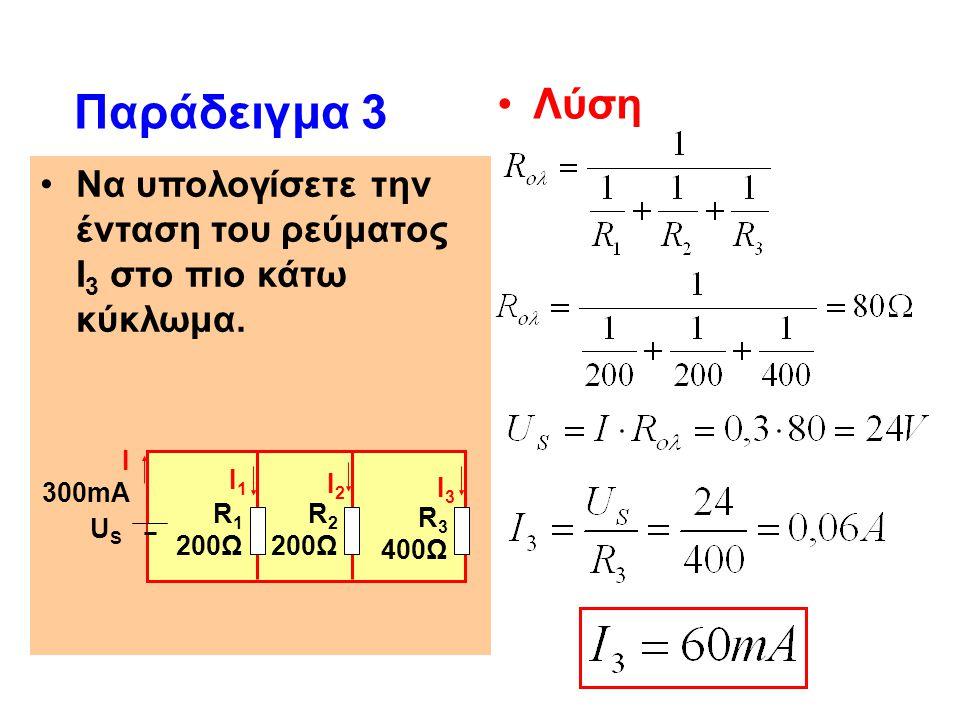 Παράδειγμα 3 Λύση. Να υπολογίσετε την ένταση του ρεύματος Ι3 στο πιο κάτω κύκλωμα. I 300mA. I1.