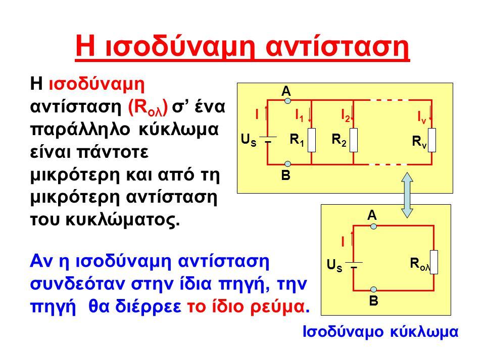 H ισοδύναμη αντίσταση Η ισοδύναμη αντίσταση (Rολ) σ' ένα παράλληλο κύκλωμα είναι πάντοτε μικρότερη και από τη μικρότερη αντίσταση του κυκλώματος.