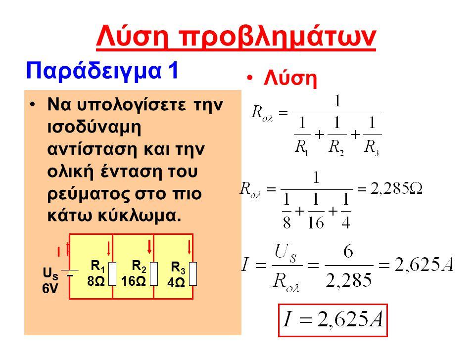 Λύση προβλημάτων Παράδειγμα 1 Λύση