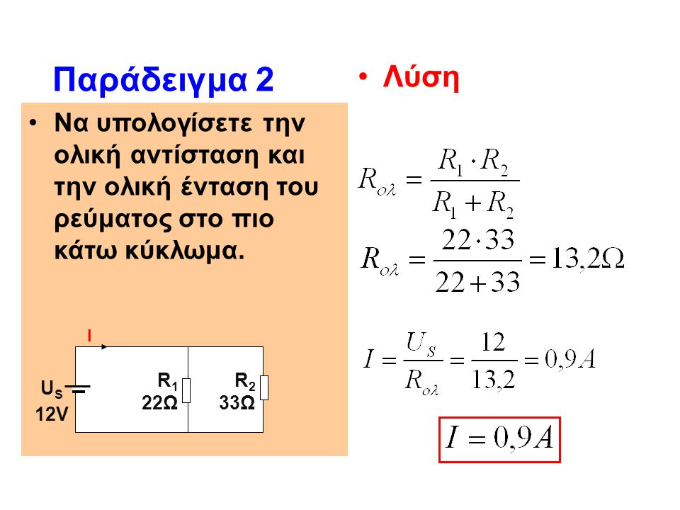 Παράδειγμα 2 Λύση. Να υπολογίσετε την ολική αντίσταση και την ολική ένταση του ρεύματος στο πιο κάτω κύκλωμα.