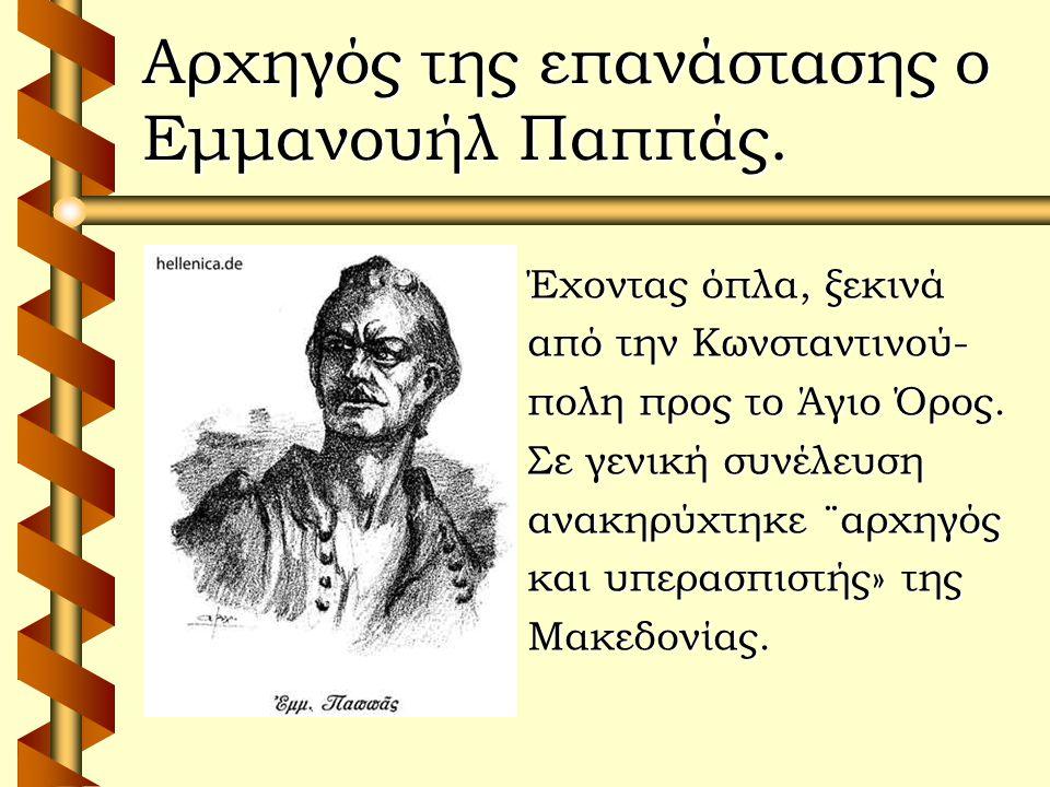 Αρχηγός της επανάστασης ο Εμμανουήλ Παππάς.