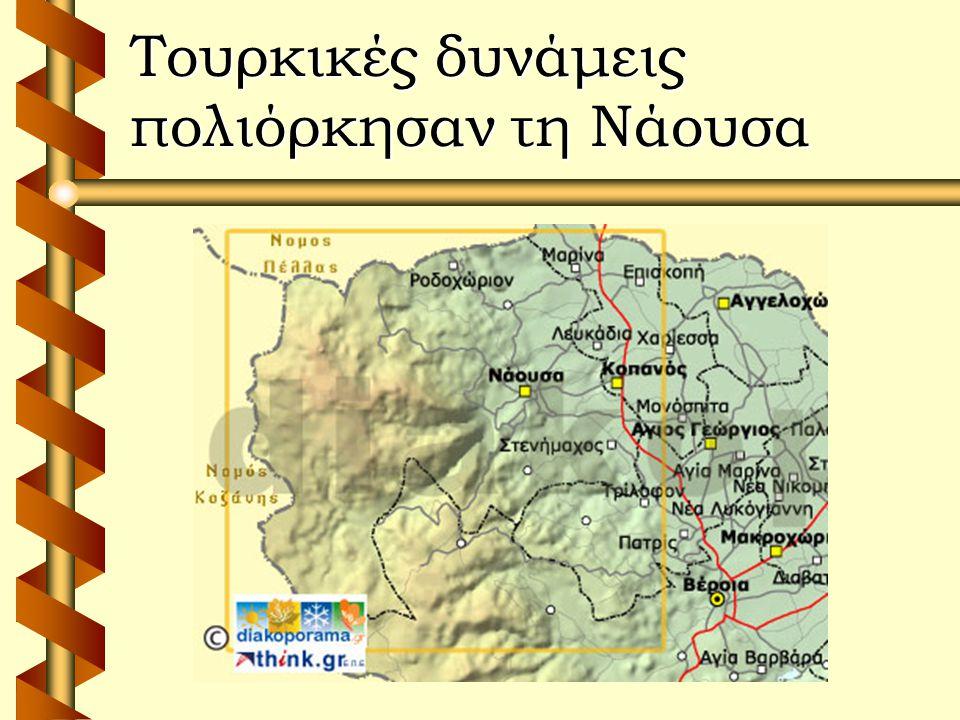 Τουρκικές δυνάμεις πολιόρκησαν τη Νάουσα