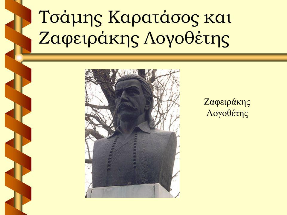 Τσάμης Καρατάσος και Ζαφειράκης Λογοθέτης