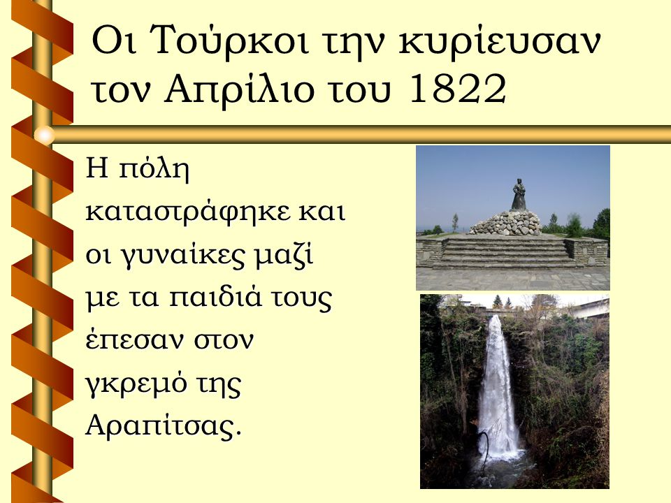 Οι Τούρκοι την κυρίευσαν τον Απρίλιο του 1822