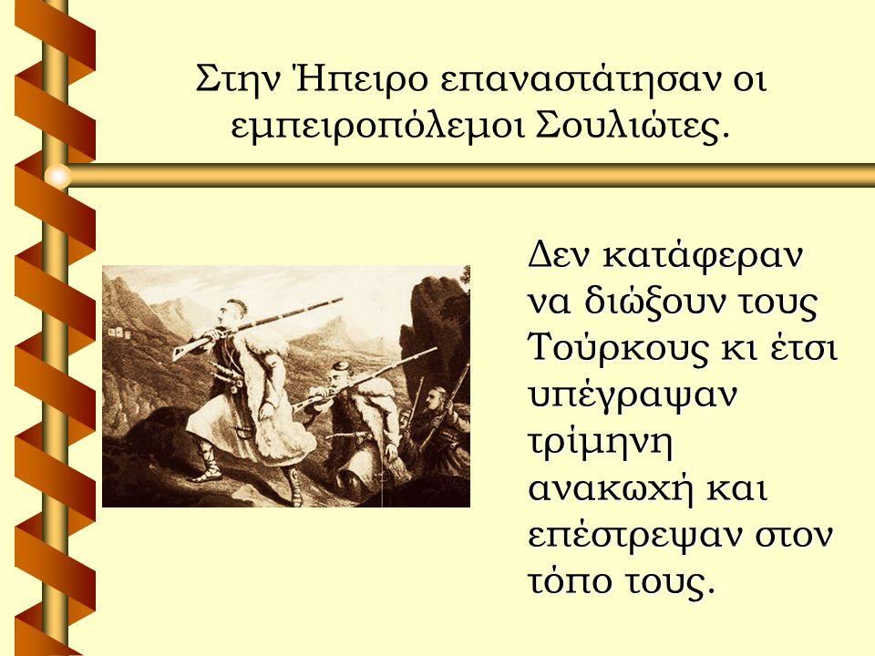 Στην Ήπειρο επαναστάτησαν οι εμπειροπόλεμοι Σουλιώτες.