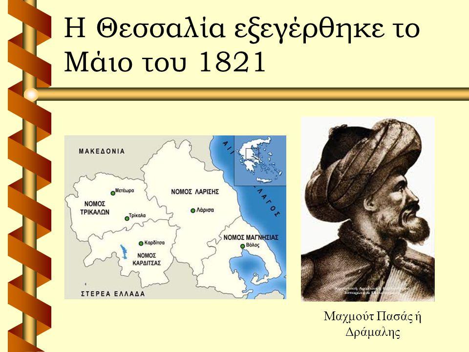 Η Θεσσαλία εξεγέρθηκε το Μάιο του 1821