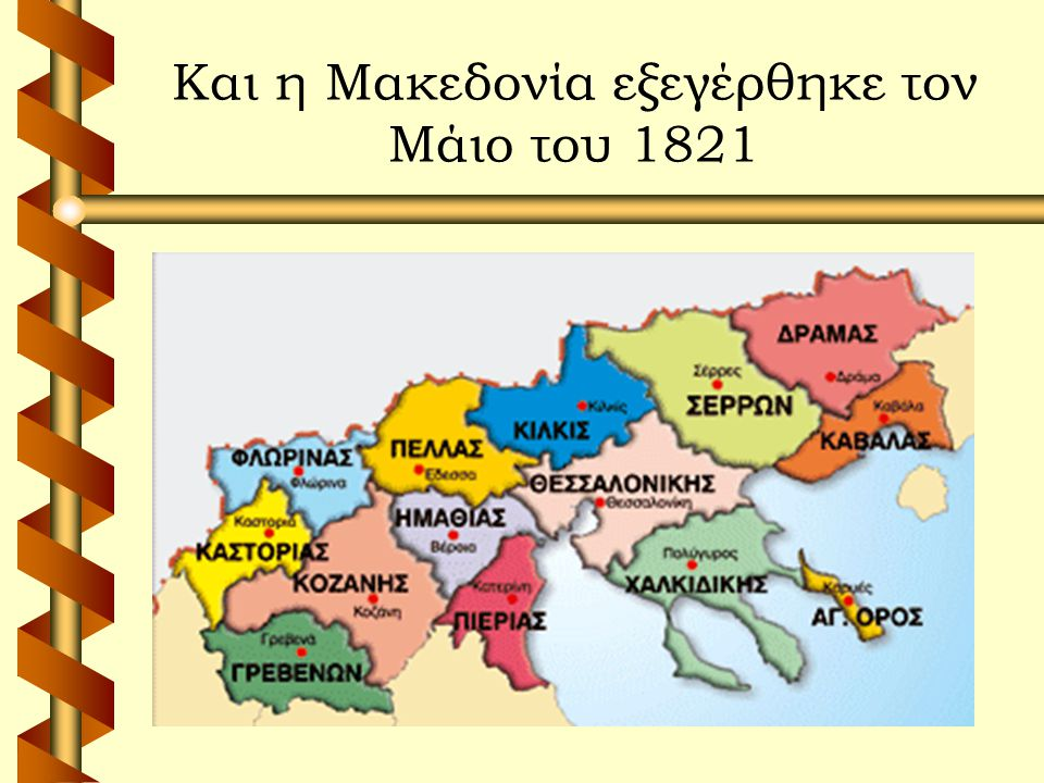 Και η Μακεδονία εξεγέρθηκε τον Μάιο του 1821