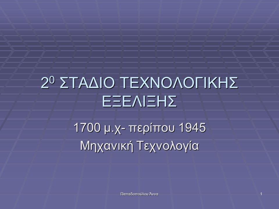 20 ΣΤΑΔΙΟ ΤΕΧΝΟΛΟΓΙΚΗΣ ΕΞΕΛΙΞΗΣ