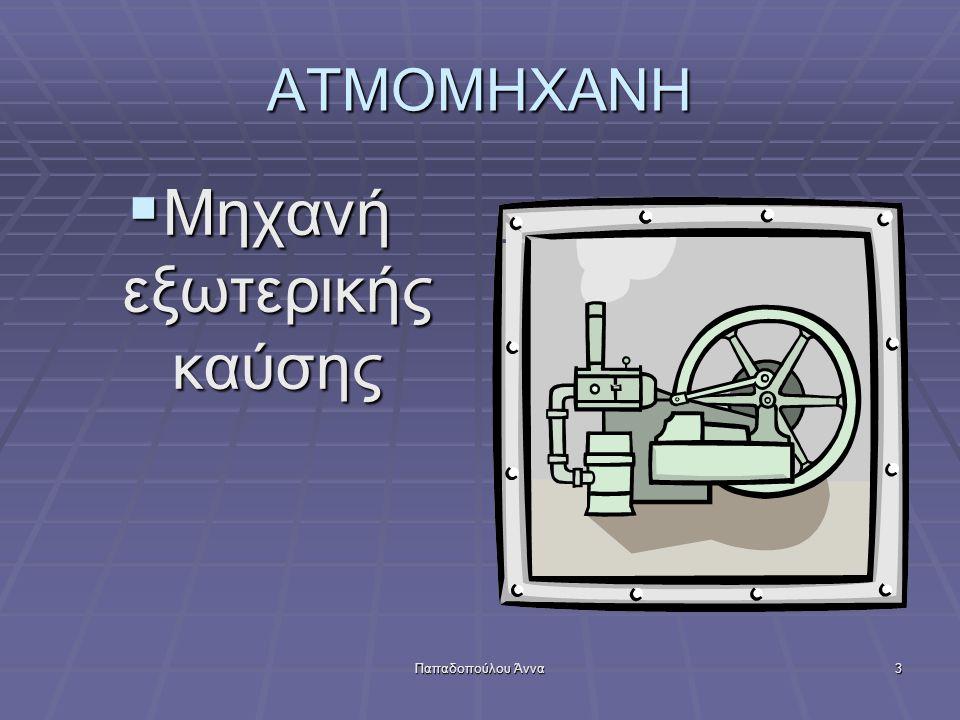 Μηχανή εξωτερικής καύσης