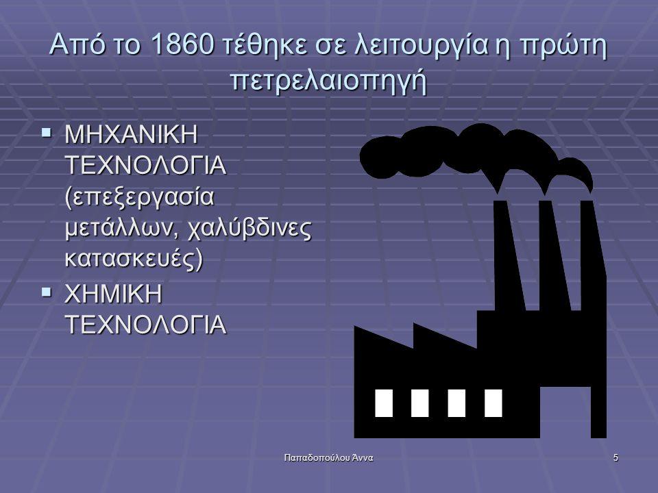 Από το 1860 τέθηκε σε λειτουργία η πρώτη πετρελαιοπηγή