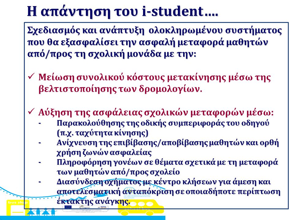 Η απάντηση του i-student….