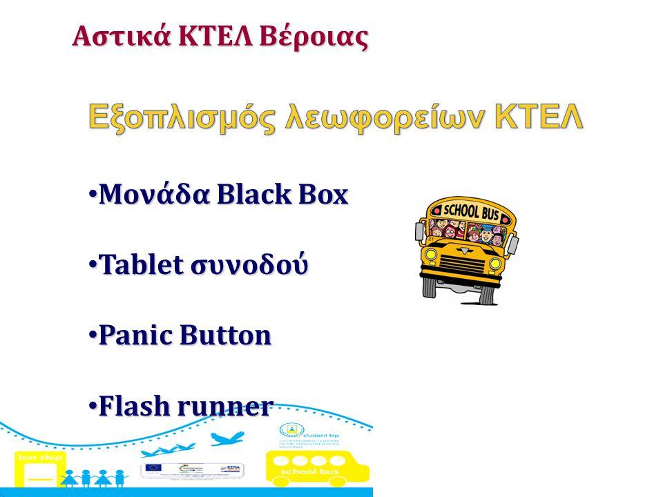 Εξοπλισμός λεωφορείων ΚΤΕΛ