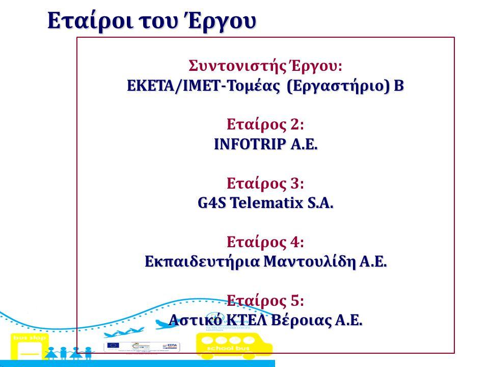 ΕΚΕΤΑ/ΙΜΕΤ-Τομέας (Εργαστήριο) Β Εκπαιδευτήρια Μαντουλίδη Α.Ε.