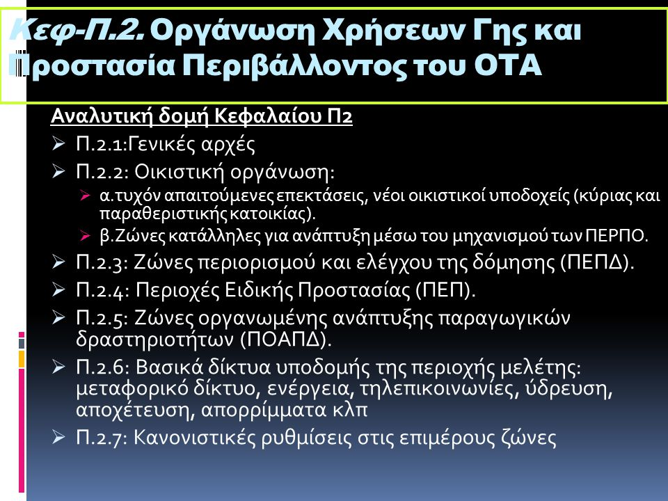 Κεφ-Π.2. Οργάνωση Χρήσεων Γης και Προστασία Περιβάλλοντος του ΟΤΑ