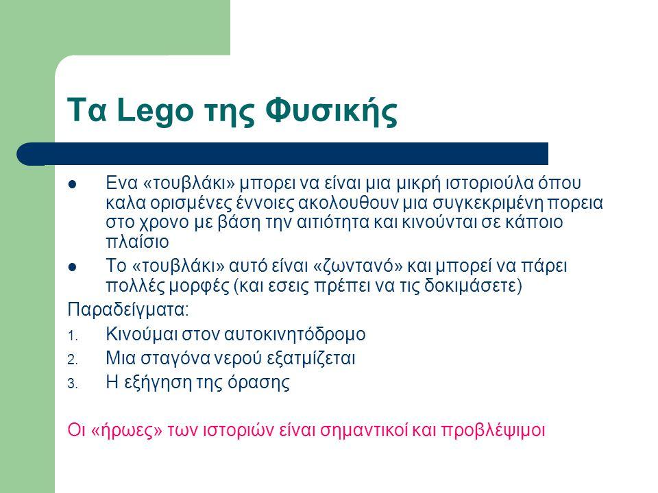 Τα Lego της Φυσικής